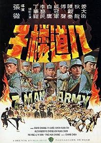 7-Man Army7 ทหารเสือ