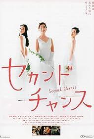 Sekando chansu (1999)