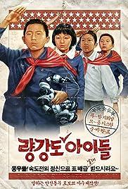 Ryang-kang-do a-i-deul Poster