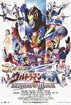 Ultraman Ginga S: Showdown! Ultra 10 Warriors!!