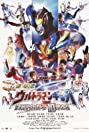Ultraman Ginga S the Movie: Showdown! Ultra 10 Warriors!! (2015) Poster