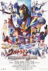 Primary photo for Ultraman Ginga S: Showdown! Ultra 10 Warriors!!