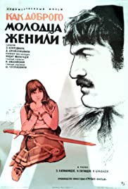 Ivane Kotorashvilis ambavi Poster