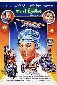 Siamak Atlassi, Amrollah Saberi, and Danial Hakimi in 2001 Inventor (1991)