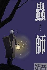 Mushishi: Zoku-Sho Poster