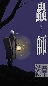 Mushishi Zoku Shouคนพิลึกปริศนาลับ