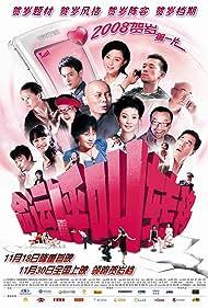 Ming Yun Hu Jiao Zhuan Yi (2007)