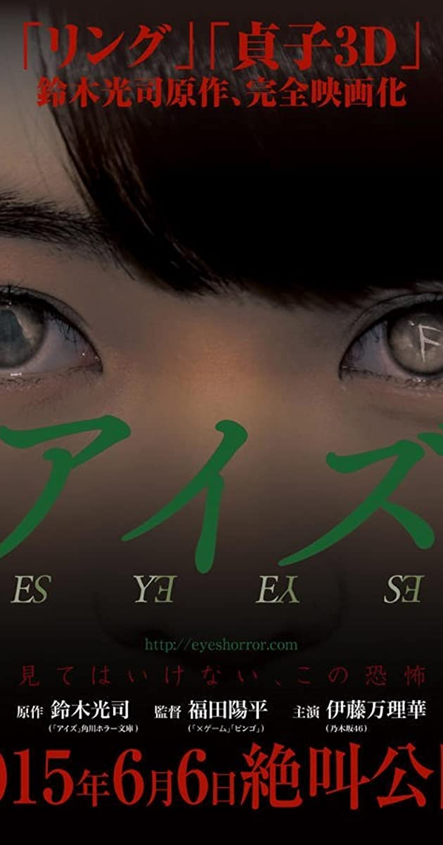 Aizu (2015)