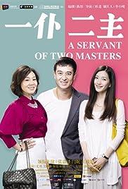 Yi pu er zhu Poster