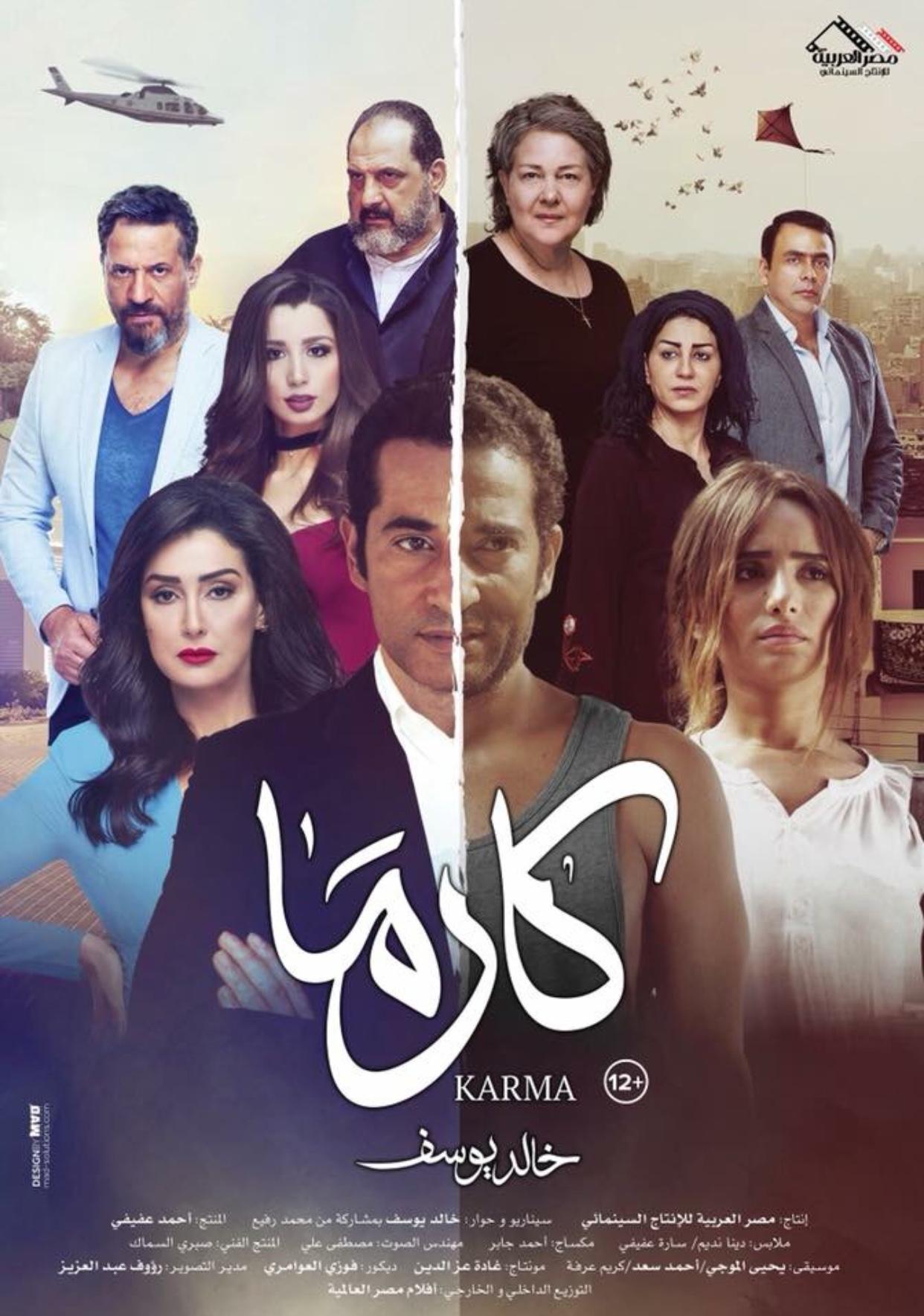 TÉLÉCHARGER FILM EGYPTIEN DOKAN CHAHATA GRATUIT