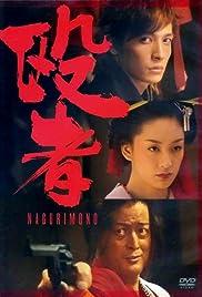 Nagurimono: Love & Kill Poster