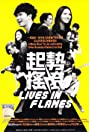 Lives in Flames (2012) Poster