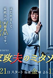 Kaseifu no Mitazono Poster