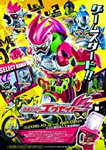 Kamen Rider Ex-Aid malayalam movie download