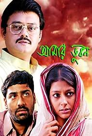 Nandita Das, Saswata Chatterjee, and Koushik Sen in Aamaar Bhuvan (2018)
