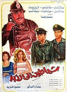 Cinemark movies Shayatin Elal Abad by Hassan El-Seify [FullHD]