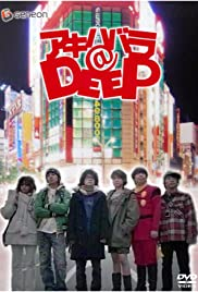 Akihabara@Deep Poster