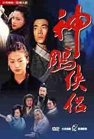 Richie Jen and Chien-Lien Wu in Shen diao xia lu (1998)