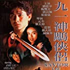 Andy Lau and Anita Mui in Gau yat san diu haap lui (1991)