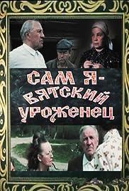 Sam ya - vyatskiy urozhenets Poster
