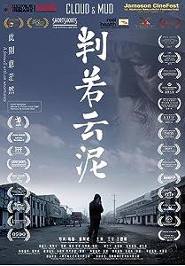 New english movie downloads Pan Ruo Yun Ni [BRRip]