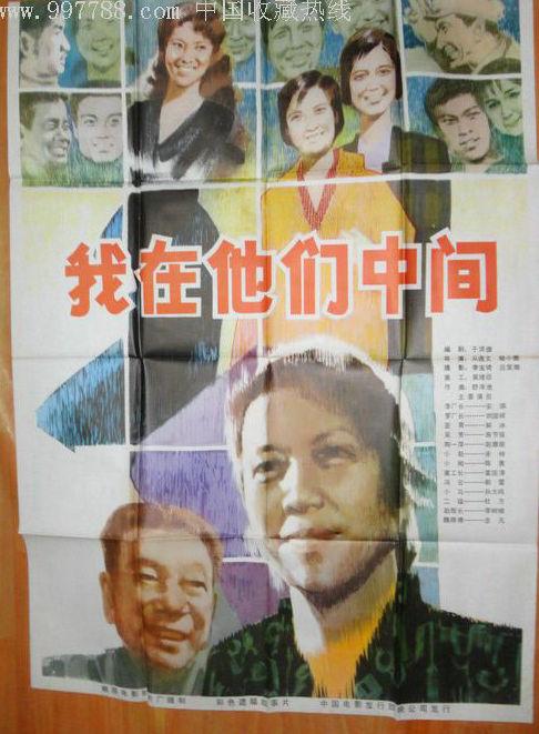 Wo zai ta men zhong jian ((1982))