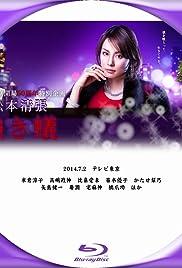 Tsuyoki ari Poster