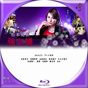 Simple lien hd films téléchargement direct Tsuyoki ari (2014) by Seichô Matsumoto  [WEBRip] [XviD] [1280x720]