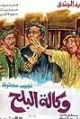 Wakalt Al Balah