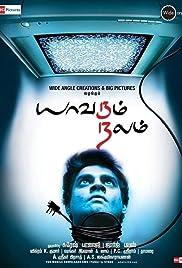 Yaavarum Nalam Poster