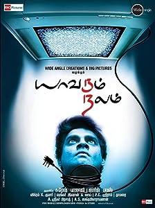 Movies website for download Yaavarum Nalam by Vikram K. Kumar [1080p]