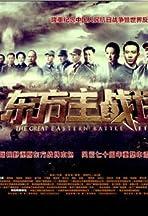 Eastern Battlefield