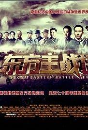 Eastern Battlefield Poster