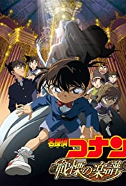 Detective Conan: Full Score of Fear Poster