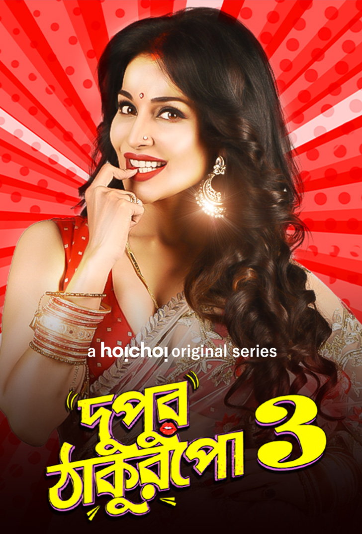 18+ Dupur Thakurpo 3 2020 Bengali Web Series 720p WEB-DL 800MB Download