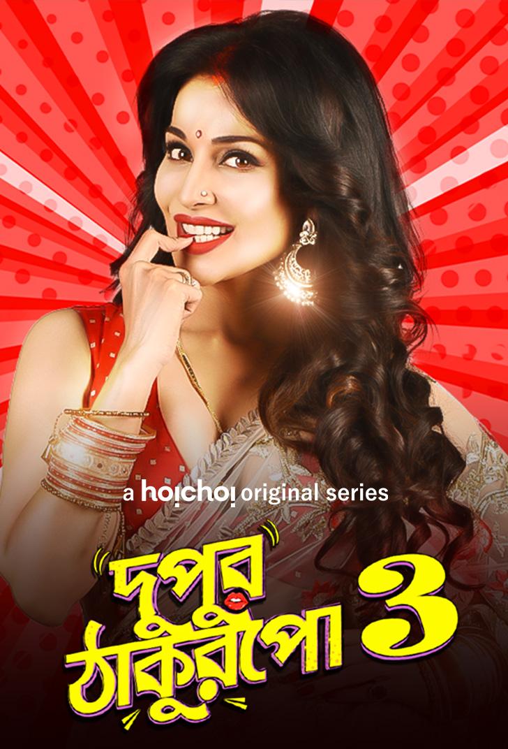 [18+] Dupur Thakurpo (2019) Bengali [Season 03 Complete] 720p WEB-DL 800MB