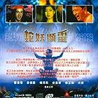 She yao shen ling (1994)