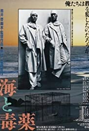 The Sea and Poison(1986) Poster - Movie Forum, Cast, Reviews