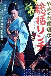 Female Yakuza Tale Poster