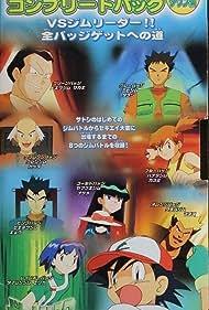 Poketto Monsuta Jimu batoru konpurito pakku (2000)