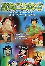 Pocket Monsters: Gym Battle Complete Pack Poster