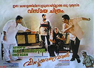 Horror Vismayathumbathu Movie