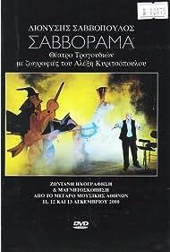 Savvorama (2003)