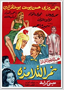 Movie downloads unlimited Nemar el talamiz by [QuadHD]