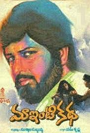 Maa Inti Katha Poster