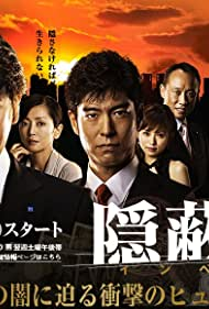 Inpei shirei (2009)