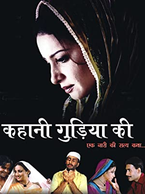 Drama Kahaani Gudiya Ki...: True Story of a Woman Movie
