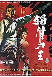 Du bei dao wang Poster