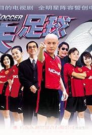 Kung Fu Soccer Poster