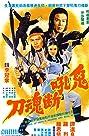 Gui hou duan hun dao (1976) Poster